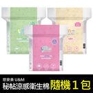 贈品 ❤️ 悠安美 U&M 秘帖涼感瞬吸衛生棉 隨機款式×1包