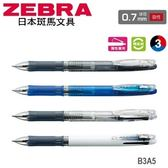 日本 斑馬 Clip-on Slim 油性 0.7mm 三色 再生材 B3A5 原子筆 /支