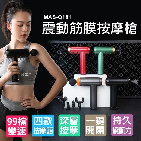 【X-BIKE 晨昌】筋膜按摩槍/震動按摩槍 99檔位/觸控式/低分貝/多款按摩頭 贈收納提包 MAS-Q181