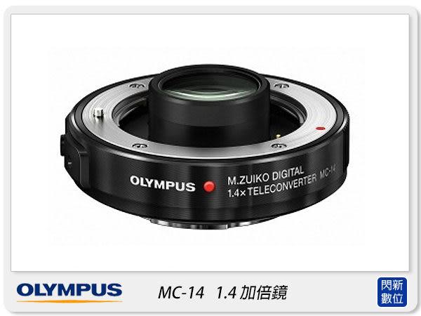 Olympus MC-14 1.4倍 加倍鏡 增距鏡(MC14,元佑公司貨)40-150MM 300mm f4