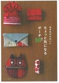 碎布裁縫可愛造型收納包作品50+