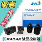 《省水配備》雷達牌 RADER ST-6...