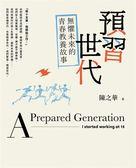 (二手書)預習世代:無懼未來的青春教養故事