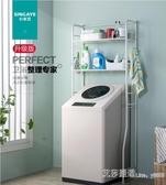 衛生間馬桶置物架浴室落地洗手間洗衣機上方架子廁所免打孔 【快速出貨】YYJ