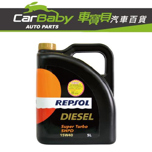 【車寶貝推薦】REPSOL 15W40 渦輪增壓柴油  15W-40