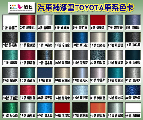 TOYOTA 豐田汽車專用 -A組,酷色汽車補漆筆,各式車色均可訂製,車漆烤漆修補,專業色號調色
