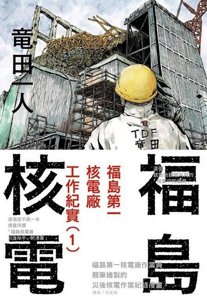 (二手書)福島核電(1):福島第一核電廠工作紀實