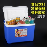 保溫箱泡沫冷藏車載便攜家用商用擺地攤大號小號冰塊食品保冷冰桶 NMS 幸福第一站