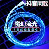 蘋果流光數據線安卓六豆發光線iPhone6s7/8充電線Type-c 芥末原創