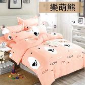 床包 / MIT台灣製造.天鵝絨加大床包枕套三件組.樂萌熊 / 伊柔寢飾