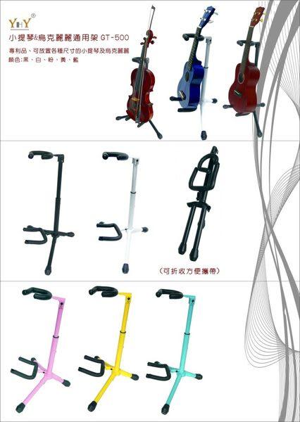 YHY GT-500 烏克麗麗/小提琴 YHY架    通用立架