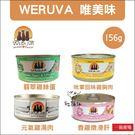 WERUVA唯美味〔主食貓罐,4種口味,156g〕(一箱24入)