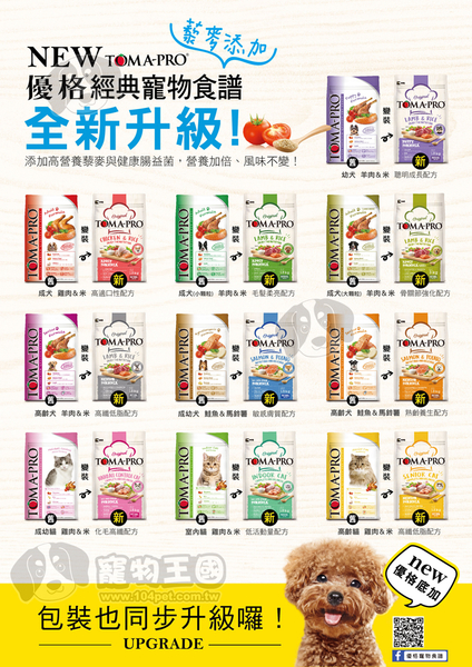 【寵物王國】新優格-成幼貓(雞肉+米)飼料13.6kg