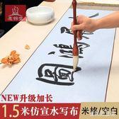 毛筆字帖 初學者水寫布套裝1.4m大號空白卷軸書法成人 BF16758『寶貝兒童裝』