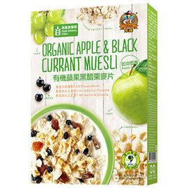 【米森】有機蘋果黑醋栗麥片400g一盒 高膳食纖維 即沖即食