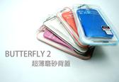 【限量出清】HTC Butterfly 2 超薄磨砂背蓋