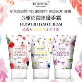 韓國 EUNYUL 玫瑰/Baby粉香/紫丁香 保濕護手霜(50ml)【小三美日】