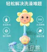 洗澡玩具寶寶洗澡玩具兒童戲水玩具同款小黃鴨女男孩嬰兒電動噴水花灑 『獨家』流行館