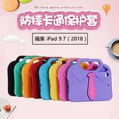 衣服 apple 蘋果 iPad 9.7 2018版 平板殼 保護套 硅膠 防摔殼 A1822 平板套 平板套 手提兒童 保護殼