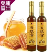 炭道 天然龍眼蜂蜜2罐組(530g+-10g/罐)【免運直出】