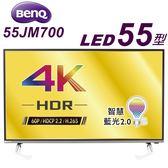 8/27前回函原廠送威秀電影票*2張【BenQ】55吋真4K HDR智慧藍光LED液晶顯示器+視訊盒(55JM700)