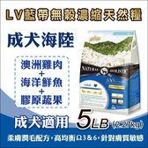 買就送1LB1包 - LV藍帶無穀濃縮天然狗糧-5LB(2.27kg) - 成犬 (海陸+膠原蔬果)