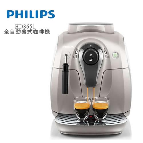 【出清2台 送全家$1000】PHILIPS HD8651 飛利浦全自動義式咖啡機 保固2年