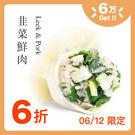 超人氣產品,爆汁韭菜鮮肉餃子,獨特內餡讓您一口咬下時嘴裡充滿著韭菜的香和甜,鮮濃的肉汁,欲罷不能