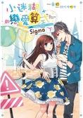 小迷糊的戀愛算式Sigma 下(完)