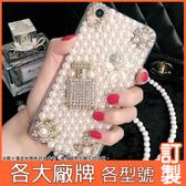 ZenFone6 ZS630KL 小米9 紅米Note8 Mate20 Pro 華為 VIVO 手機殼 珍珠香水 水鑽殼 訂製