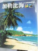【書寶二手書T7/地理_WGN】加勒比海_韓宣辰