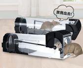 捕鼠器 老鼠笼捕鼠器家用全自动连续捉捕鼠神器 印象部落