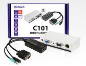 [ 中將3C ]   Uptech 登昌恆C101 網線型VGA影音延伸器  C101