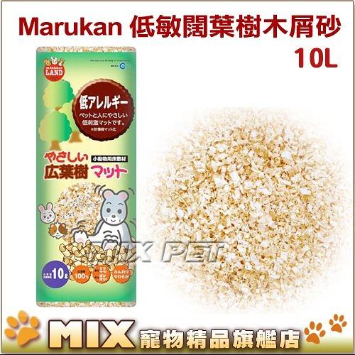 ◆MIX米克斯◆日本Marukan 【MR-915 】低過敏闊葉樹木屑砂10L