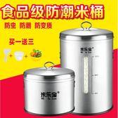 304 不銹鋼米桶30 斤防蟲防潮10 15kg 家用大米缸儲米箱密封裝面粉桶【免運 出貨】