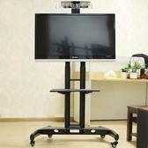 電視機行動支架 通用萬能落地立式會議室通用一體機支架 1995生活雜貨igo