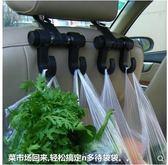 車載掛鉤 汽車多功能用雙掛鉤 車內椅背塑料袋鉤 雜物鉤 車內用品 伊鞋本鋪