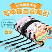 自動伸縮狗繩5米狗狗牽引繩金毛泰迪遛中型小型犬狗鏈子寵物用品【優兒寶貝】