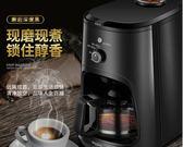 WCF-CM062D美式咖啡機家用全自動小型現磨煮豆  220v 【免運】 LX