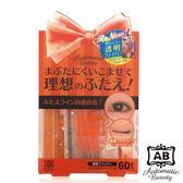 【日本AB】隱形塑眼貼線-蝴蝶版 ◆86小舖 ◆