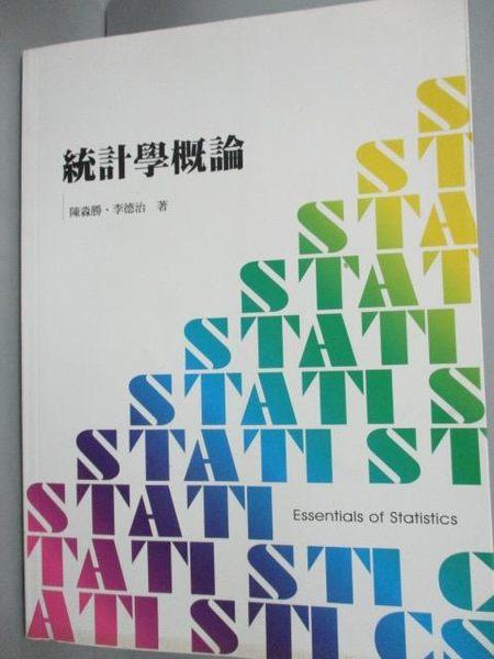 【書寶二手書T7/大學商學_XDP】統計學概論_陳淼勝_附光碟