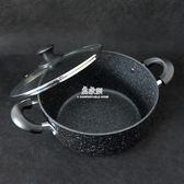 出口日本外貿麥飯石湯鍋蒸鍋電磁爐燃氣灶不粘家用雙耳煲煮粥燉鍋  易家樂