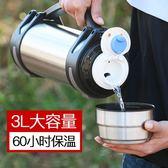 旅行保溫水壺便攜家用不銹鋼真空暖壺戶外大號車載杯大容量