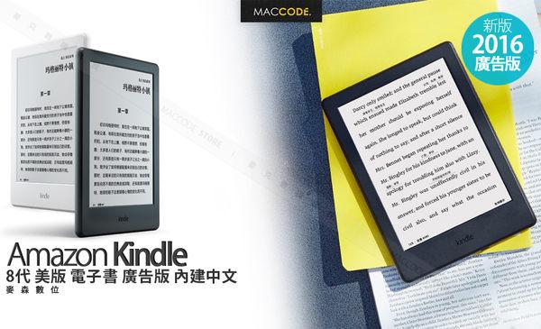 現貨 Amazon Kindle 8代 美版 電子書 廣告版 內建中文 2016年最新 免運