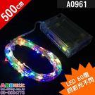 A0961◇LED燈串_彩光_50燈_電...