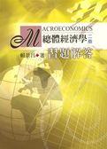 (二手書)總體經濟學:習題解答 第二版 2004年
