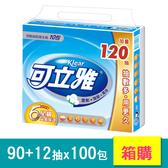 【可立雅】 淨韌抽取衛生紙90+12抽(10包x10串/箱)-箱購