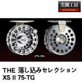漁拓釣具 黑鯛工坊 落し込みセレクシション XS-Ⅱ 75-TG (前打輪)