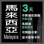 現貨 馬來西亞 新加坡 通用 3天 4G 不降速吃到飽 免開通 免設定 網路卡 網卡 上網卡