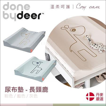 ✿蟲寶寶✿【丹麥Done by deer】尿布墊 防水款 素色系列 - 長頸鹿 3色可選